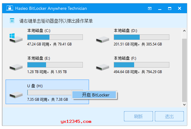 Hasleo BitLocker Anywhere磁盘分区加密工具_加密系统分区和U盘等