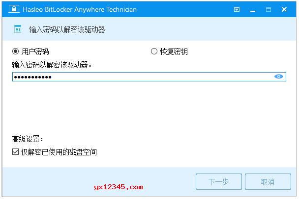 使用方法与BitLocker差不多