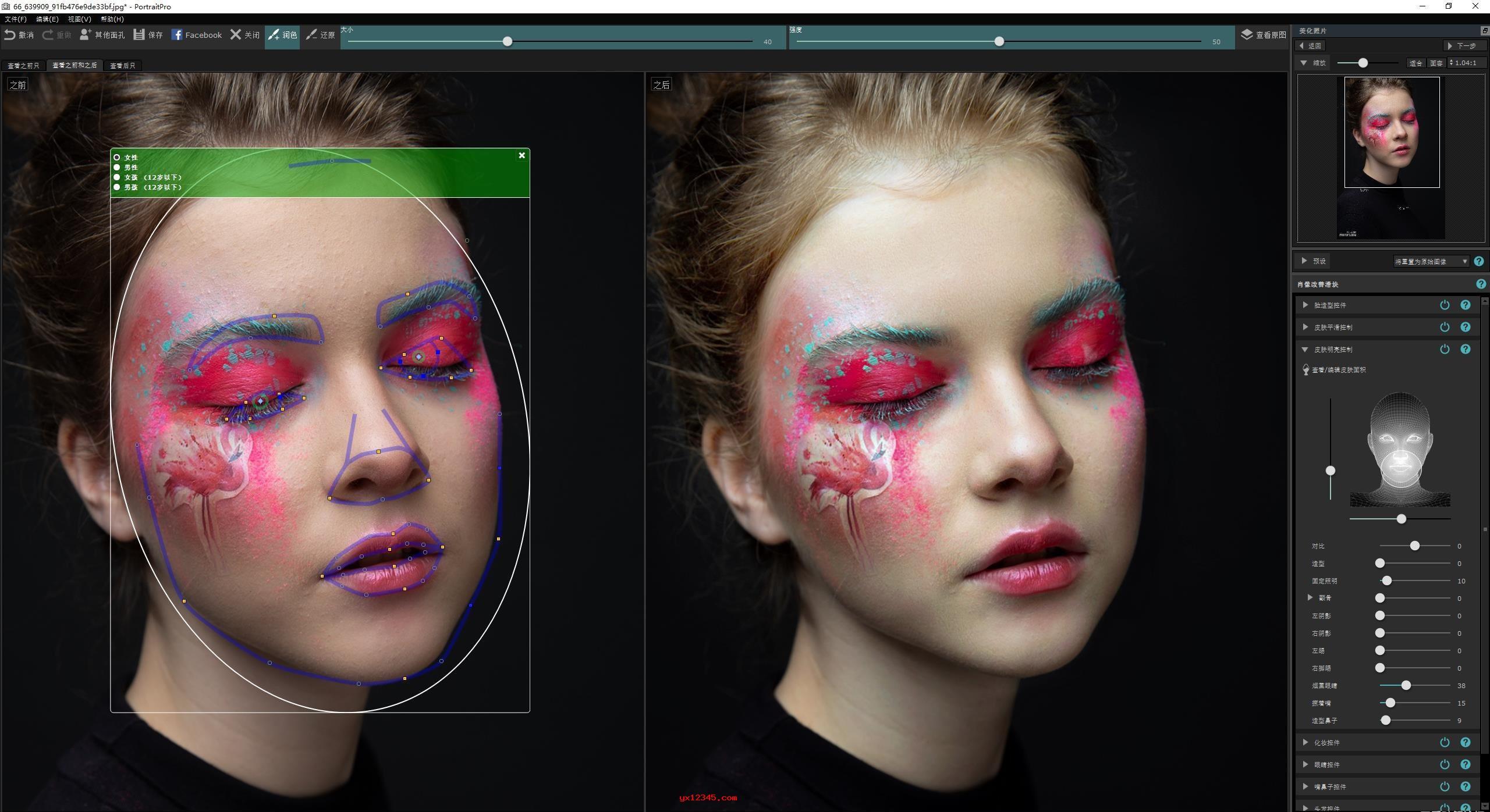 portrait professional中文破解版_照片人物磨皮修复皮肤瑕疵工具