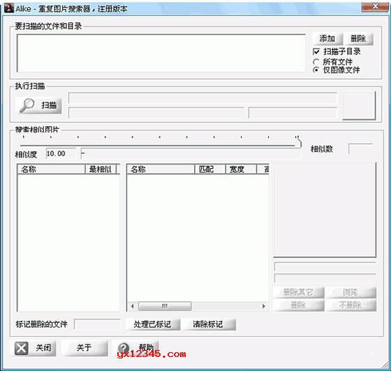 重复图片查找软件_Alike Duplicate Image Finder汉化版