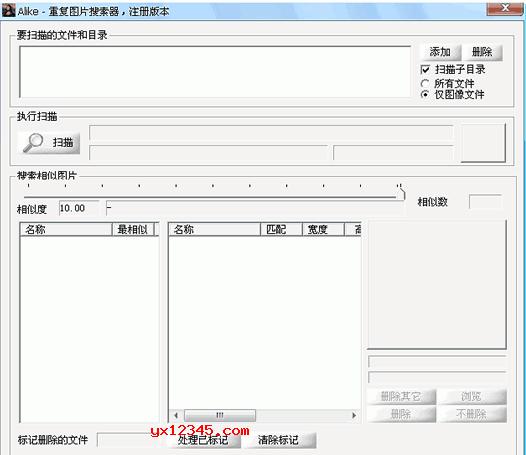 Alike Duplicate Image Finder查找重复图片教程