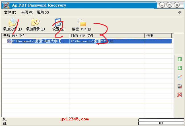 解压Adult PDF Password Recovery破解版压缩包