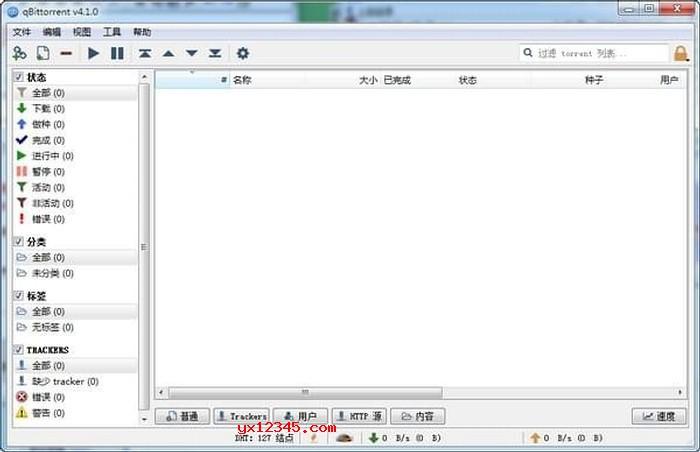 qBittorrent中文绿色版主界面截图