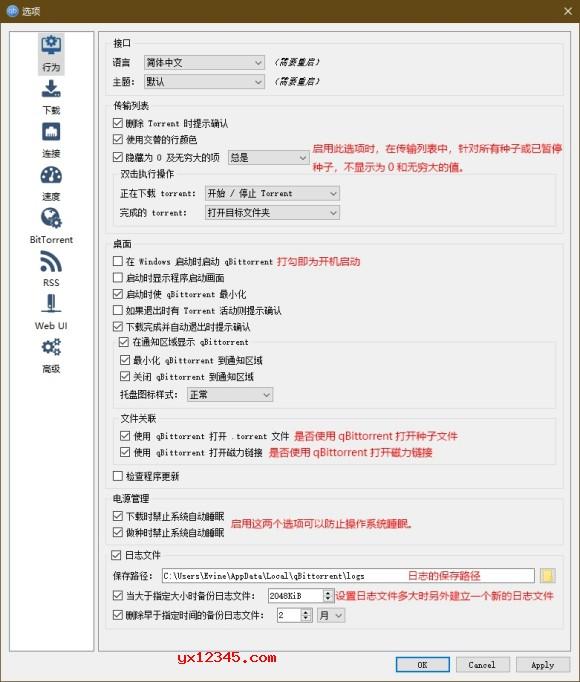 qBittorrent参数设置图解1