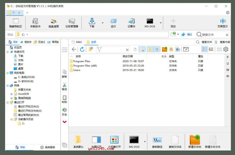 ExplorerX多标签页文件管理工具_多标签页双屏轻松管理文件