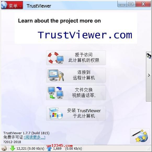 trustviewer中文版主界面截图