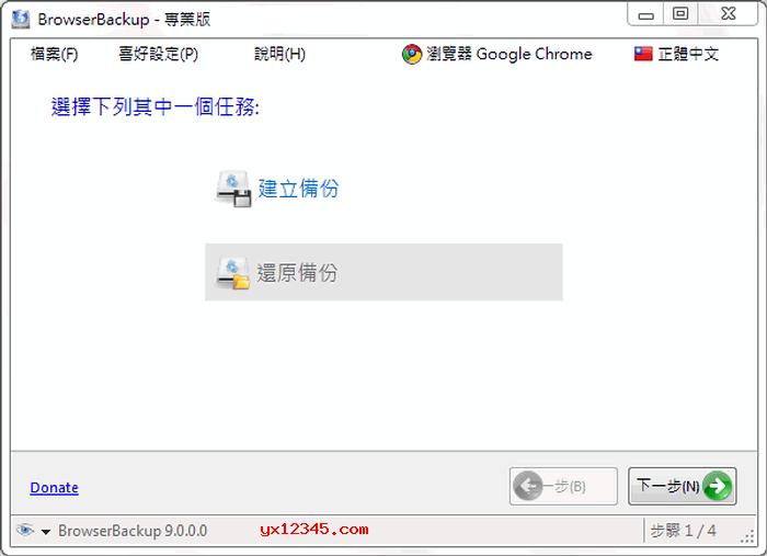 BrowserBackup万能浏览器备份工具_备份浏览器收藏夹、书签等
