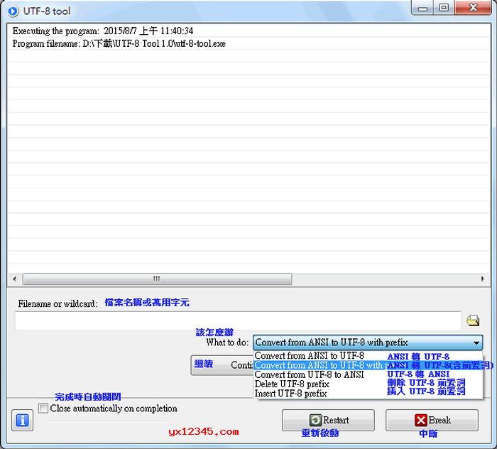 UTF-8 Tool功能界面截图