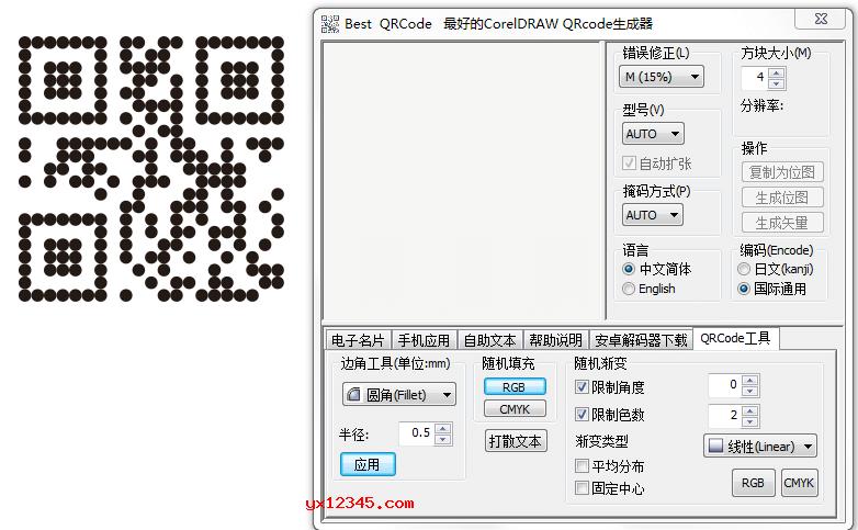 bestqrcode插件主界面截图