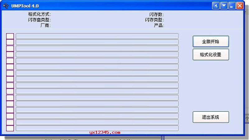 u盘显示0字节修复工具_umptool_修复损坏的u盘