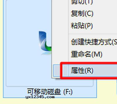 手动修复u盘显示0字节问题教程