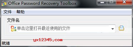 Office Password Remover破解word文档密码教程