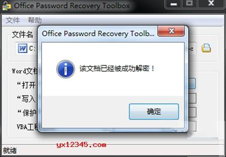 word文档解锁成功