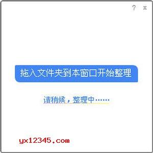 文件夹合并工具_Folder Combination下载
