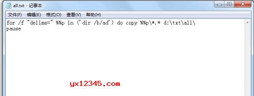 新建一个批处理文件,输入文件夹合并代码。