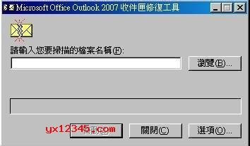 打开scanpst.exe工具
