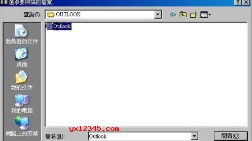点击浏览按钮,选择损坏的pst文件