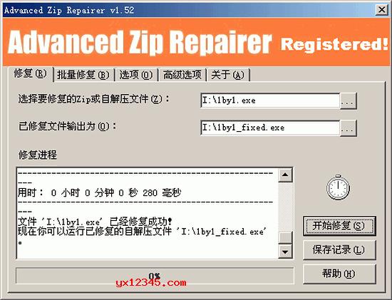 zip文件修复工具_Advanced Zip Repairer_修复损坏的zip压缩文件