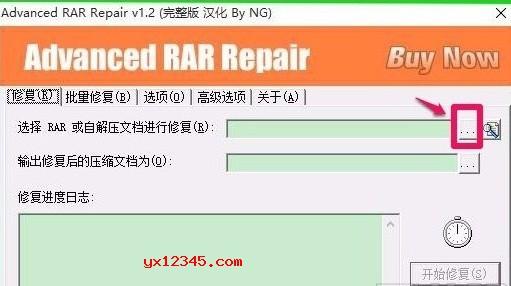 Advanced Zip Repairer使用教程