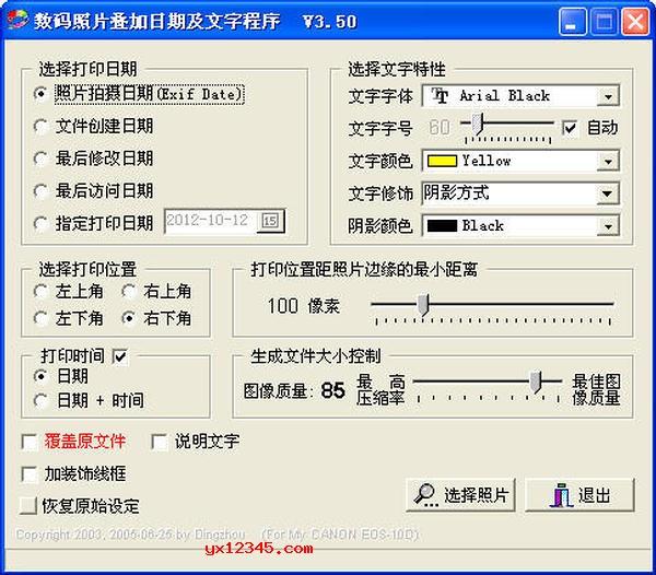 PrintDate照片加日期时间软件_加创建、修改、访问、打印日期