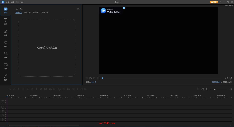 EaseUS Video Editor免激活中文破解版_好用的视频剪辑软件
