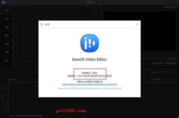 破解成功,双击EaseUS Video Editor打开就可以免费使用了