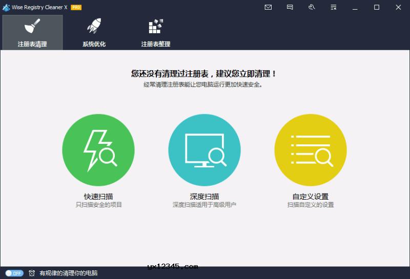 注册表修复、备份恢复清理优化工具_Wise Registry Cleaner