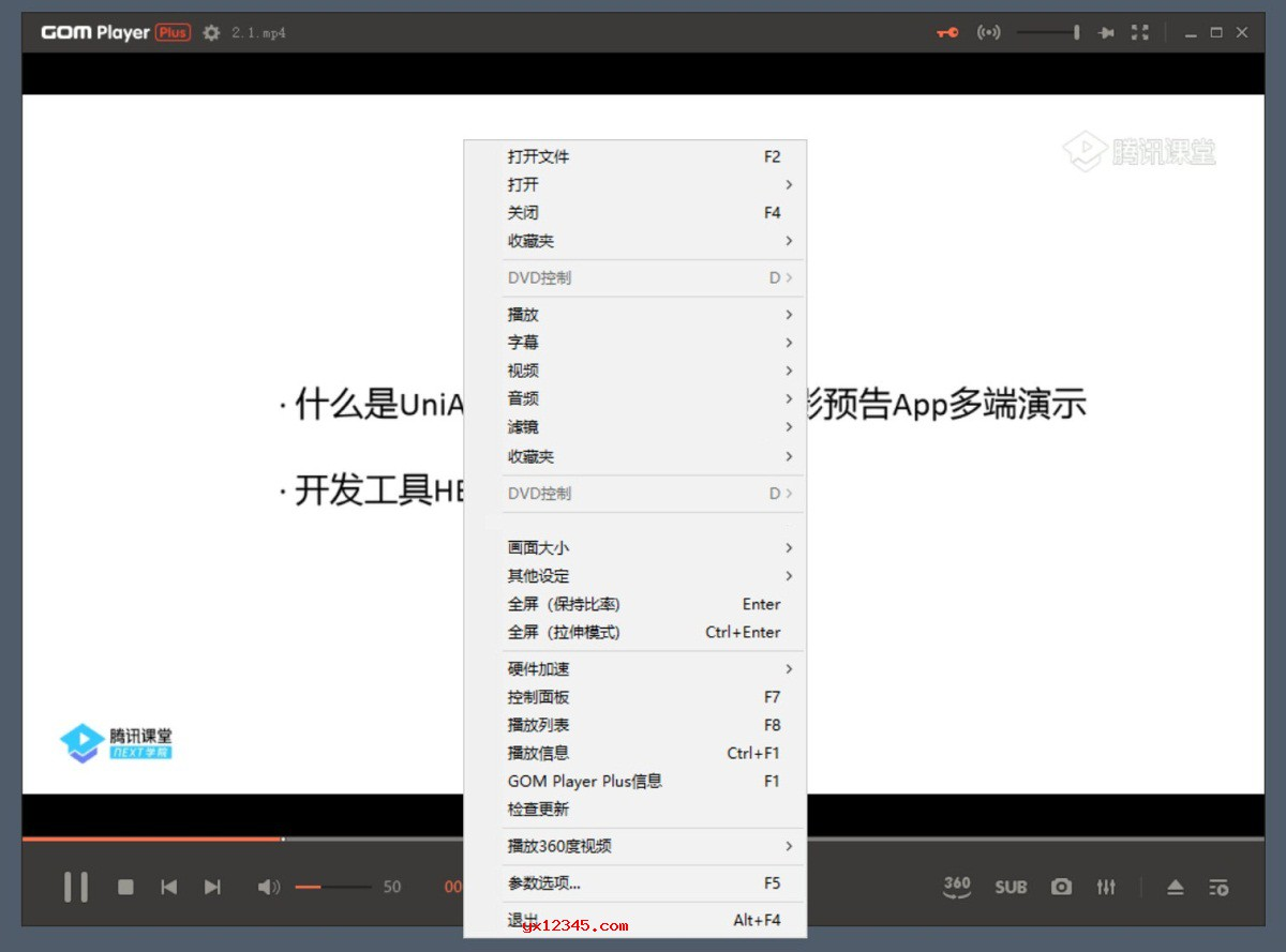 GOM Player Plus破解版界面截图