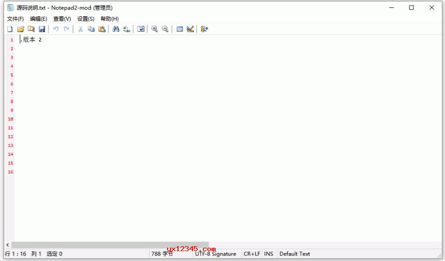notepad2中文汉化版_可代替windows记事本的文本编辑器