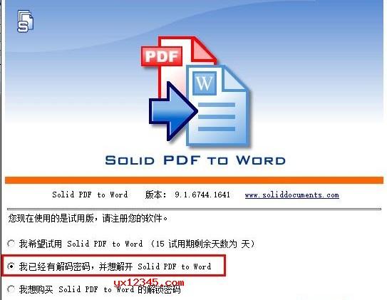 安装并打开Solid PDF to Word,切换到注册界面。