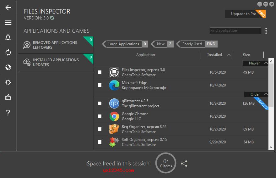 Files Inspector卸载应用程序界面