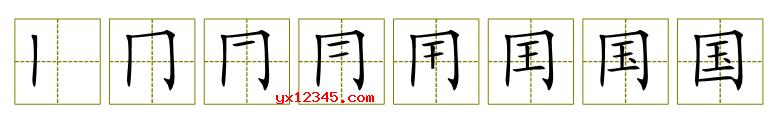 笔画式拆分汉字