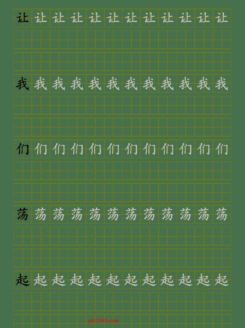 生成的汉字字帖欣赏