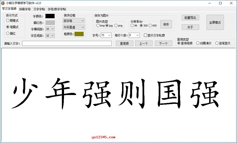 小熊汉字笔顺学习软件 2.0主界面截图