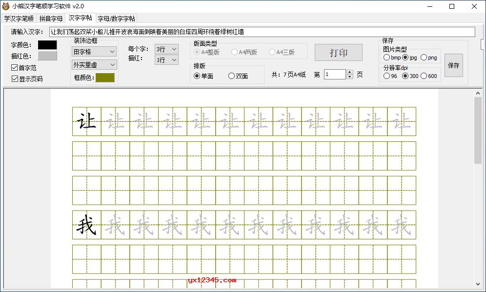 汉字字帖制作界面截图
