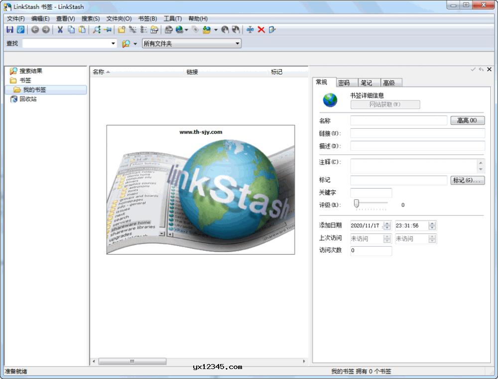 LinkStash浏览器书签/收藏夹管理器_支持IE、Chrome、Firefox、Opera
