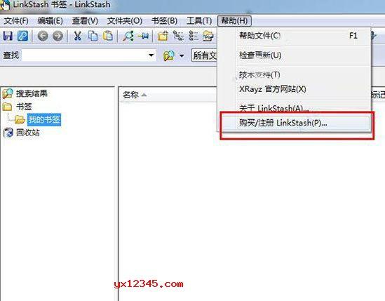 打开软件,打开注册界面