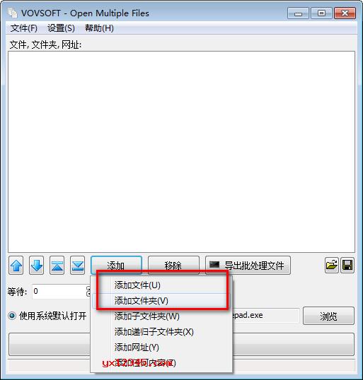 你也可以选择要多开的文件或者文件夹