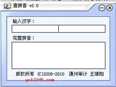 汉字查拼音、汉字查生字软件