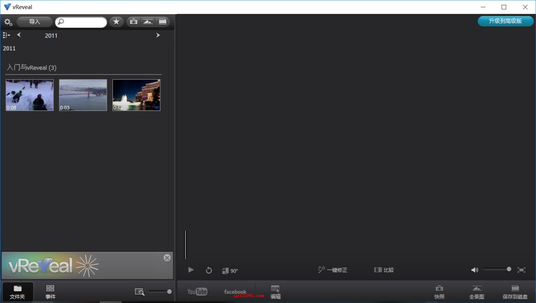 视频修复、模糊视频变清晰软件_vReveal premium破解版