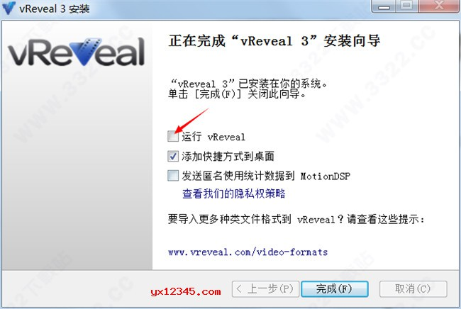 vReveal premium官方安装完成