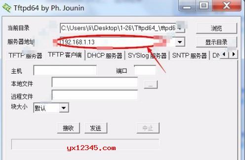 tftpd32与tftpd64使用教程