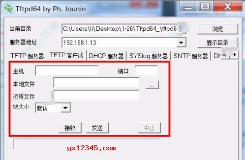 运行tftpd,配置IP与服务器类型