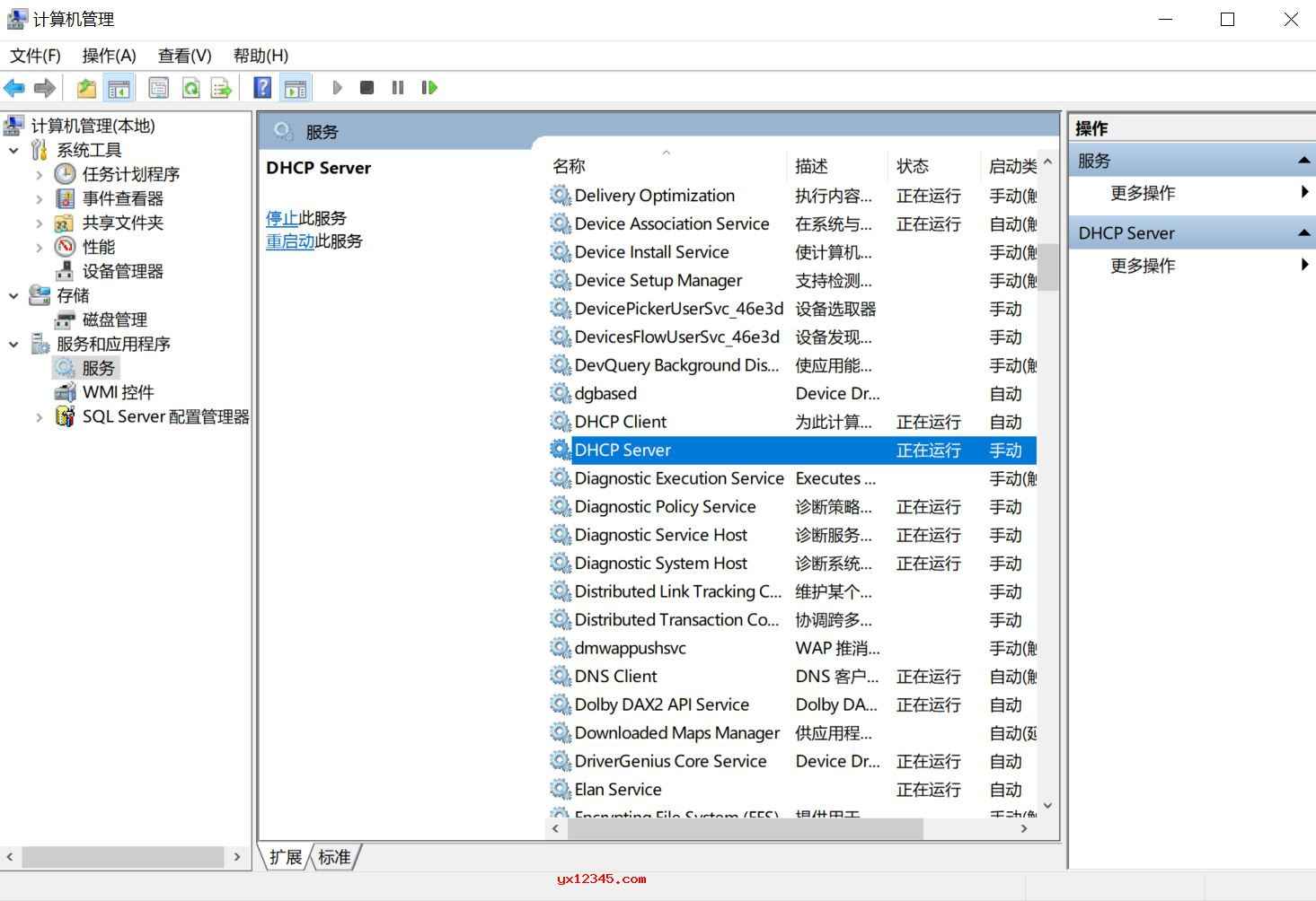 在服务管理里面,右键启动DHCP服务