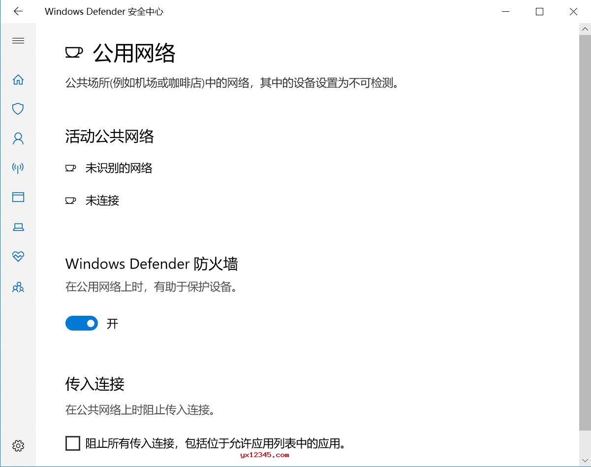 如果启动DHCP服务后,一直无法ping通,请关闭windows防火墙。