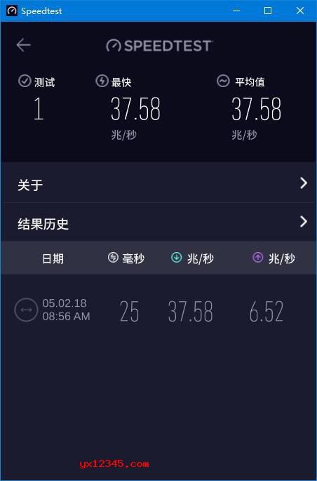 SpeedTest网速测试工具_测试当前电脑的网络速度