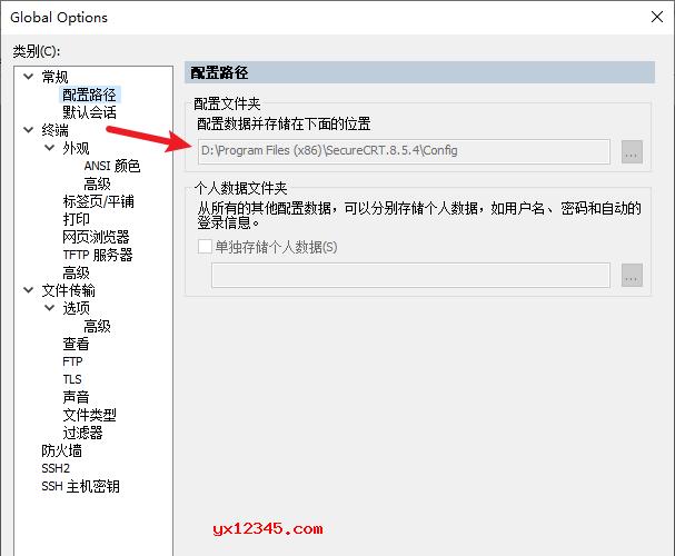 在常规/配置路径类别中找到配置文件夹位置