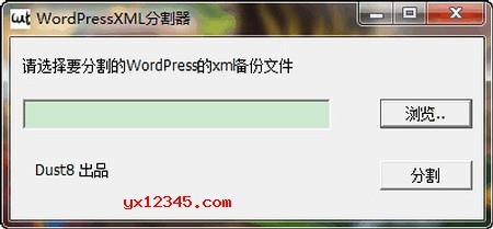 WordpressXML分割器_分割WordPress的XML备份文件