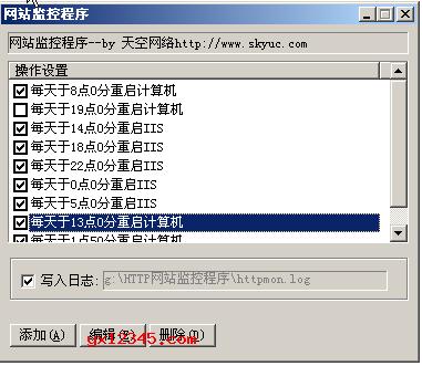 httpmon iis重启工具主界面