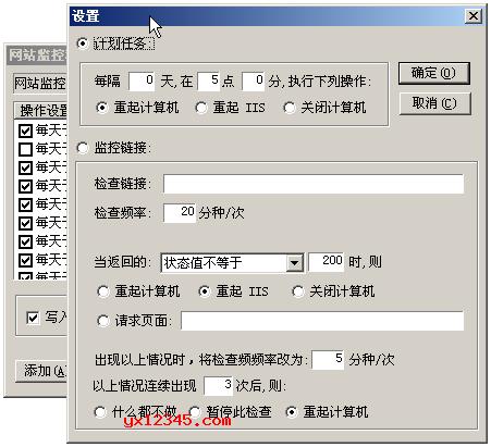 httpmon iis重启工具参数设置界面